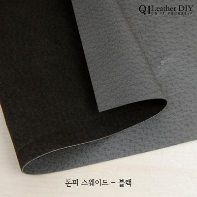 돈피 스웨이드 - 블랙