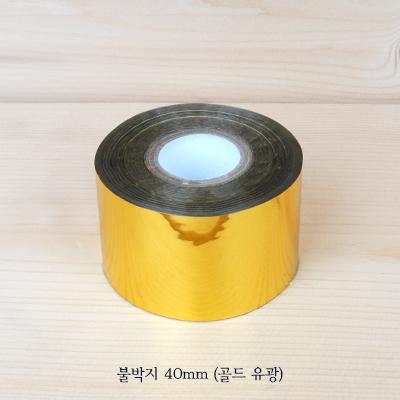 불박지 유광골드 40MM