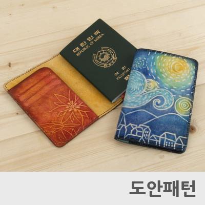 레더 DIY 패턴 여권케이스 A