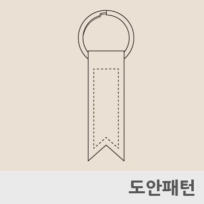 레더 DIY 패턴 키홀더(깃발)