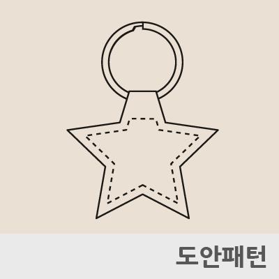 레더 DIY 패턴 키홀더(별)