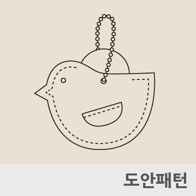 레더 DIY 패턴 동전수납 키홀더(아기새)