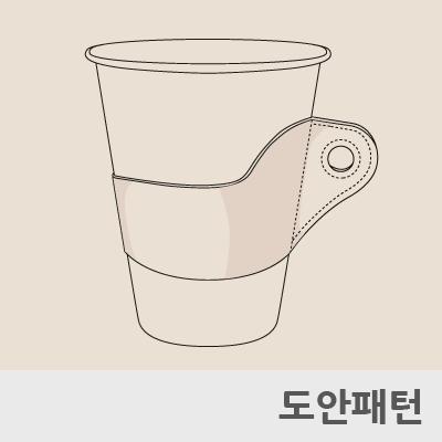 레더 DIY 패턴 테이크아웃컵 홀더(B)