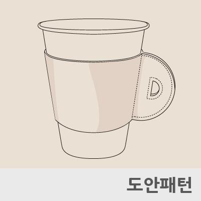 레더 DIY 패턴 테이크아웃컵 홀더(A)