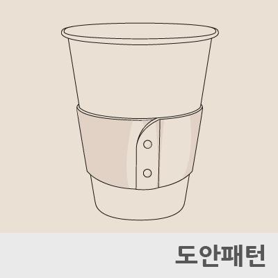 레더 DIY 패턴 테이크아웃컵 홀더(C)