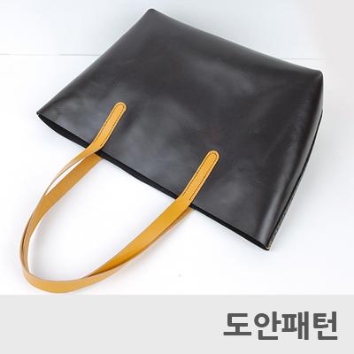 레더 DIY 패턴 네츄럴쇼퍼백(대)