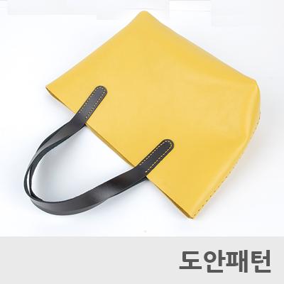 레더 DIY 패턴 네츄럴쇼퍼백(소)