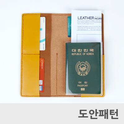 레더 DIY 패턴 롱 여권케이스
