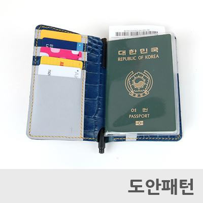 레더 DIY 패턴 지갑 여권케이스