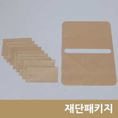 [재단 패키지]원형장식 속지갑 안감 - 베이지
