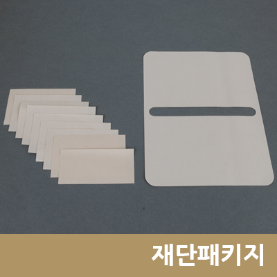 [재단 패키지]원형장식 속지갑 안감 - 라이트베이지