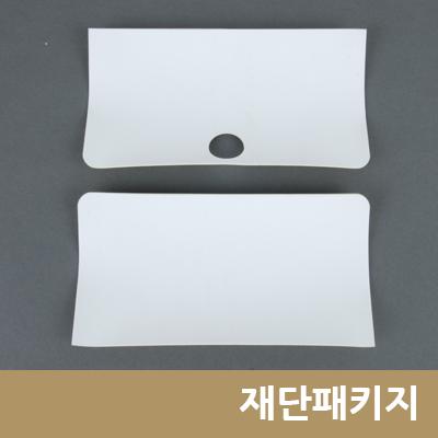 [재단 패키지] 원형장식지갑 보강제 - 라바스폰지(인솔 1MM)