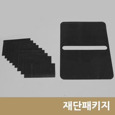 [재단 패키지]원형장식 속지갑 안감 - 블랙