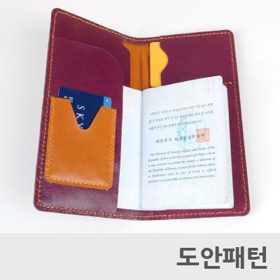 레더 DIY 패턴 여권케이스B