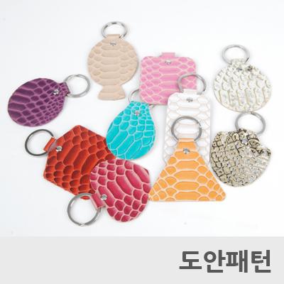 레더 DIY 패턴 키홀더(10종)