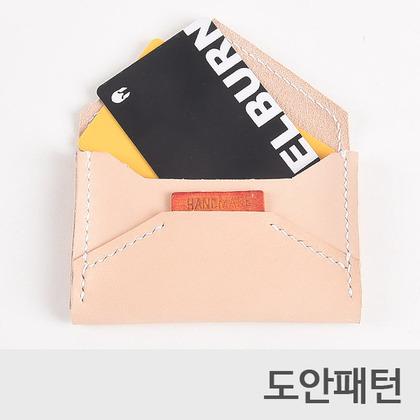 레더 DIY 패턴 편지봉투 카드지갑
