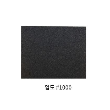 종이사포 (입도 #1000) 10장