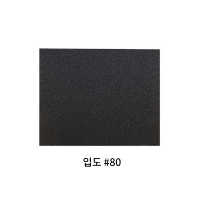 종이사포 (입도 #80) 10장
