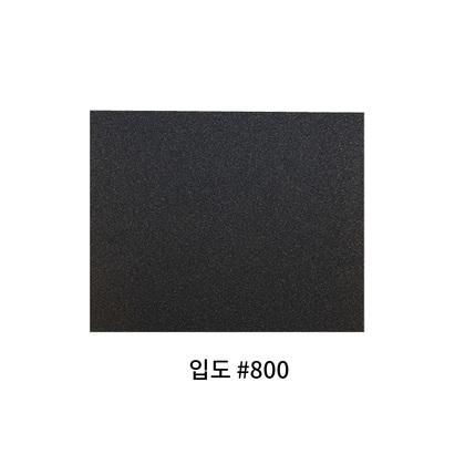 종이사포 (입도 #800) 10장