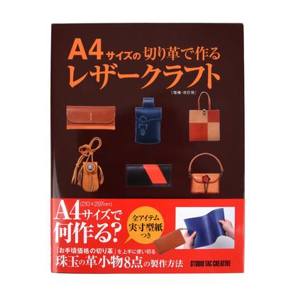 A4사이즈의 가죽으로 만드는 레더 크래프트 (개정판)