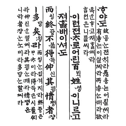 수지판 - 훈민정음 4