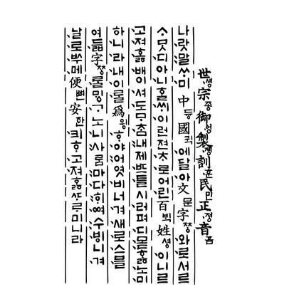 수지판 - 훈민정음 3