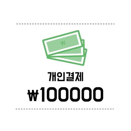 개인결제 100000원