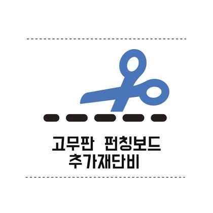 고무판 펀칭보드 추가 재단비
